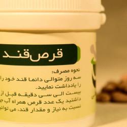 قرص دیابت سلیم